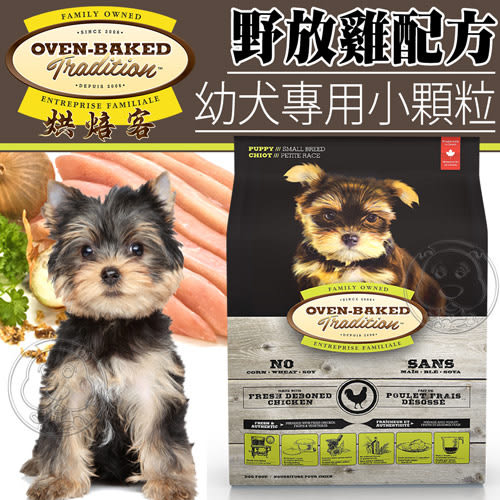 【zoo寵物商城】(免運)(送刮刮卡*1張)烘焙客Oven-Baked》幼犬野放雞配方犬糧小顆粒12.5磅5.66kg/包
