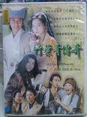 挖寶二手片-M06-084-正版DVD*陸片【竹葉青傳奇】-孫耀威*何美細*黃一飛