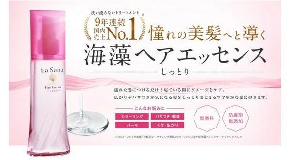 La Sana 滋潤型(M) 海藻精華護髮素 75ml【JE精品美妝】