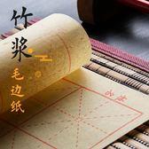 米字格毛邊紙初學者書法練習紙專用寫練毛筆字的字紙練字用紙元書紙宣紙28格15書寫紙
