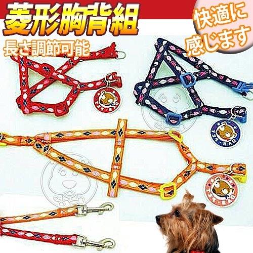 【培菓平價寵物網】 台灣製DAB PET》小型犬-菱形紋三分牽繩+胸背組(三款顏色)