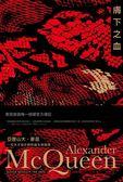 (二手書)膚下之血:亞歷山大‧麥昆,一位天才設計師的誕生與殞落