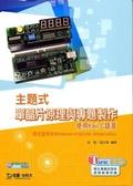 (二手書)主題式單晶片原理與專題製作(使用Keil C語言)程式適用於Winbond-W78E..