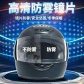 男摩托車全覆式安全帽女四季防霧冬季全盔  JL2549『miss洛雨』