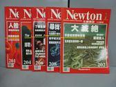 【書寶二手書T9/雜誌期刊_RGO】牛頓_201~208期間_共5本合售_大滅絕等