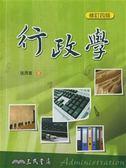 行政學(修訂四版)