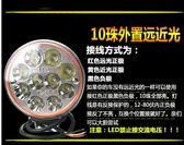 摩托車12v外置改裝48v電瓶車燈強光60v電動自行車車燈超亮led大燈 夏洛特居家