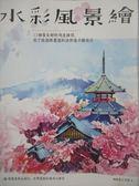 【書寶二手書T1/藝術_WDX】水彩風景繪-33個最美好的寫生練習,看了就想跟著畫…