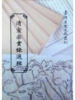 二手書博民逛書店 《清宣宗實錄選輯》 R2Y ISBN:9570092572│台灣銀行經濟研究室