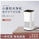 車載空氣淨化器負離子殺菌消毒usb小型迷你家用空氣淨化除煙PM2.5 快速出貨