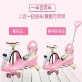 兒童靜音輪扭扭車音樂帶推把小孩搖擺四輪滑行童車寶寶玩具溜溜車
