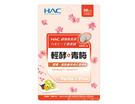 NEW 新上市!!!【永信HAC】輕酵 + 青梅 口含錠 (120錠/袋)
