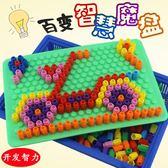 智慧魔盤蘑菇釘組合拼插板創意玩具拼圖兒童益智力幼兒園3-6-8歲【店慶免運八九折鉅惠】
