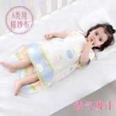 兒童睡袋 嬰兒紗布睡袋寶寶純棉背心式空調防踢被神器兒童春秋夏季薄款 薇薇