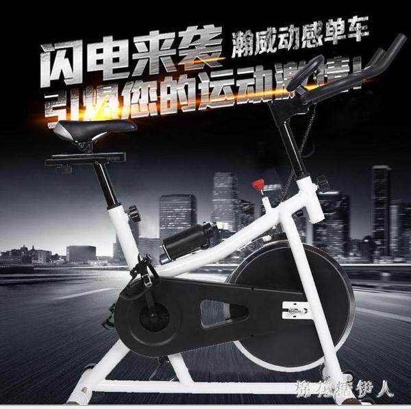 健身車 家用腳踏車室內動感單車超靜音皮帶健身腳踏自行車運動器材 PA8744『棉花糖伊人』