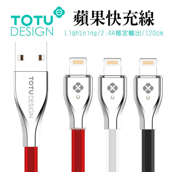 TOTU 蘋果充電線傳輸線 LED 智炫系列