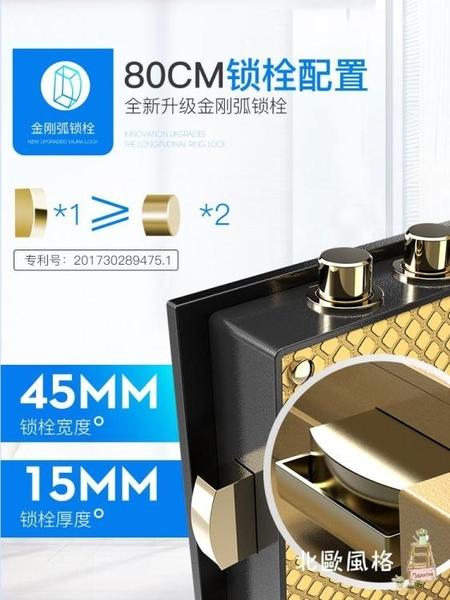 一件8折免運 保險柜家用辦公80cm 1米 大型密碼指紋防盜全鋼保險箱xw