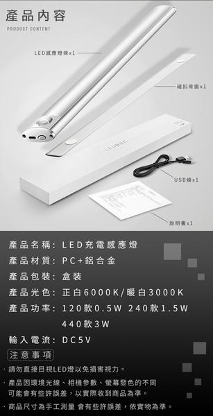 現貨!柔光無顆粒感 LED充電感應燈 120mm款衣櫥燈 櫃子燈 感應燈 小夜燈 磁吸燈【HNLA11】#捕夢網