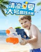 玩具水槍兒童水槍男孩玩具搶大號高壓射程遠【步行者戶外生活館】