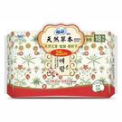 蘇菲 天然草本衛生棉(超薄潔翼) 25cm (18片/包) *維康
