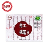 ◆最新期限2023年4月◆【台糖紅麴膠囊60顆*1盒】。健美安心go。國家健康食品認證