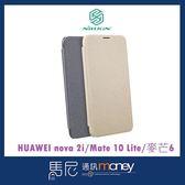 (+專屬玻璃貼)NILLKIN 星韵皮套/HUAWEI nova 2i (Mate 10 Lite)手機殼/手機皮套【馬尼通訊】