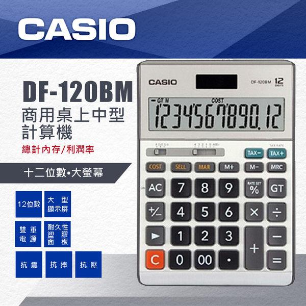 CASIO 卡西歐 手錶專賣店 DF-120BM 太陽能雙電力 商用計算機 超大顯示屏
