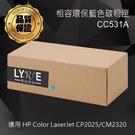 HP CC531A 304A 相容環保藍色碳粉匣 適用 HP Color LaserJet CP2025/CM2320