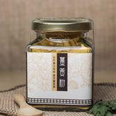 【農心未泯】 薑黃粉100g(秋鬱金) /薑黃/薑黃茶/薑/無毒/花蓮自然農法