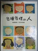 【書寶二手書T2/少年童書_QXC】各種各樣的人_艾瑪.戴蒙