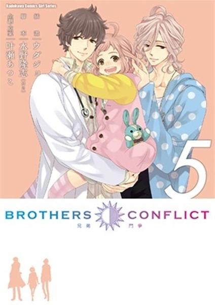 (二手書)BROTHERS CONFLICT(5)
