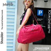 大容量旅行包女手提包行李包短途女旅游包出差包韓版潮旅行袋igo 時尚芭莎