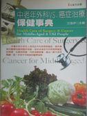 【書寶二手書T1/醫療_KPL】中老年外科VS癌症治療_艾洛伊