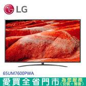 LG 65型IPS廣角4K聯網電視65UM7600PWA含配送到府+標準安裝【愛買】