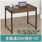 【水晶晶家具/傢俱首選】賈汀2.8呎胡桃USB兩用電腦桌~~超實用新型商品 JF8383-4