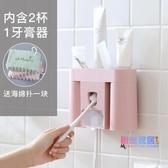 擠牙膏器 壁掛式牙膏全自動按壓兒童自動擠牙膏器牙膏牙刷置物架【降價兩天】