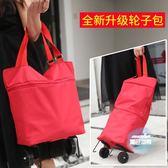 購物車 買菜車手拉包折疊拖包伸縮式兩用帶輪購物袋買菜包旅行拖車T 3色