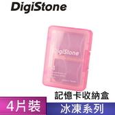 ◆免運費◆DigiStone 記憶卡多功能收納盒(4片裝)/冰凍粉色 X1個(台灣製)(含Mirco SD裸卡盤x2)