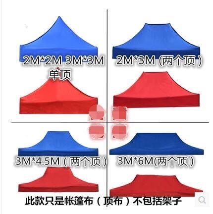 戶外遮陽棚雨棚布帳篷布四腳傘布加厚防水雨篷布擺攤圍布帳篷頂布