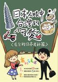 (二手書)日本人眼中台灣的小可愛