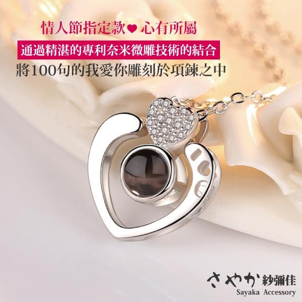 【Sayaka紗彌佳】925純銀100種語言情人節指定款項鍊-「心有所屬」