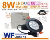 舞光 LED 8W 6000K 白光 25度 9cm 全電壓 黑殼 可調角度 微笑崁燈 _ WF430792