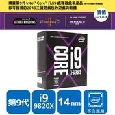 INTEL 盒裝Core i9-9820X