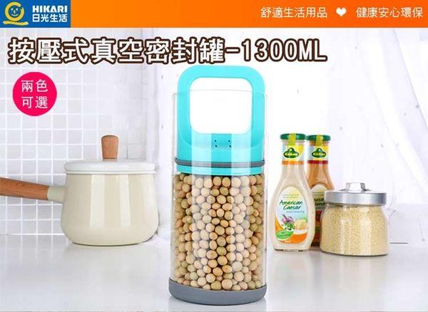 按壓式真空密封罐-1300ML(顏色隨機) / Z025