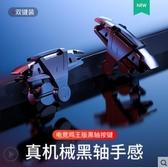 吃雞神器自動壓搶和平精英刺激戰場輔助器透視手機 - 風尚3C