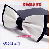 De Fy 蝶衣 黑白雙層雙色領結亮面領結蝴蝶結結婚派對聚餐表演伴郎吧台尾牙PA10 12