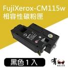 【有購豐】FujiXerox CT202264 一黑三彩副廠碳粉匣(顏色任選) CP115w/CP116w/CP225w/CM115w/CM225