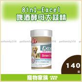 寵物家族-【活動促銷】8in1-Excel啤酒酵母大蒜精 (140錠)