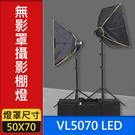 【無影罩LED攝影棚燈】VL5070 LED 無段調光 攝影燈 補光燈 燈罩50X70 燈架200CM 屮Y5