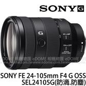 SONY FE 24-105mm F4 G OSS (24期0利率 免運 索尼公司貨 SEL24105G) 全片幅 E接環 防塵防滴